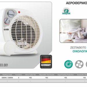Αερόθερμο Δωματίου Αθόρυβο 2000W Com 20.03.001